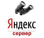 Яндекс Сервер